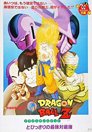 Dragon Ball Z: Cooler's Revenge (1991)